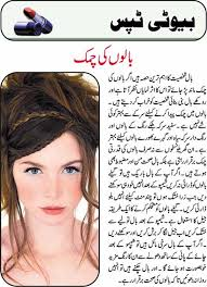 pakistani hairstyles in urdu latest long hair tips urdu in pakistan fashion pinterest