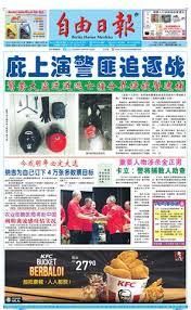 ap hp si鑒e 20th march 2017 by merdeka daily 自由日报 issuu