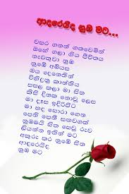 wedding wishes sinhala sinhala sad poems for him sinhala quotes broken heart