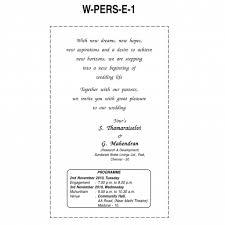 tamilnadu wedding invitation wordings for friends matik for