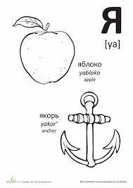 russian alphabet russian alphabet alphabet and worksheets