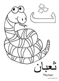 a crafty arab arabic alphabet coloring pages tha is for thu u0027ban