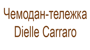 Dielle by чемодан тележка Dielle Carraro Youtube