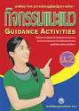 กิจกรรมแนะแนว Guidance Activities ม.2 # 3127509