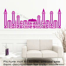 shahada in mosque shape islamic wall art stickers u2013 jr decal wall