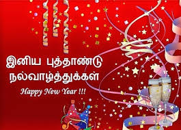 tamil new year 2017 puthandu find messages wishes greetings