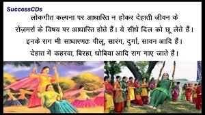 lokgeet ल कग त cbse class 6th hindi youtube
