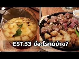 cuisine est est 33 ม อะไรก นบ าง