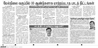 new curriculam syllabus books for tamilnadu plus one plus two