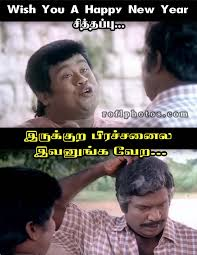 Funny Memes Download - tamil comedy memes trending memes images trending comedy memes