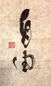 korian si鑒e social calligraphy japanese calligraphy bravery wall