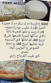 recette cuisine en arabe recettes salées de oum walid oum walid pizzas