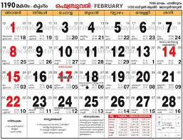 manorama calendar 2016 pdf calendar template 2017