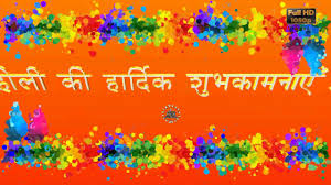 happy holi 2017 wishes whatsapp greetings animation messages