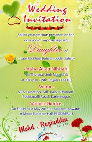 Wedding Invitation Card Format In Birthday Invitation Card Psd Template Free Birthday Designs