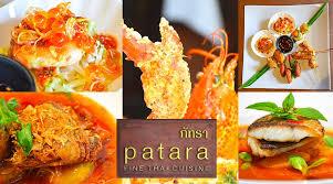 cuisine la อร อยป กหม ด ภ ทรา patara cuisine ร านอาหารไทยร วมสม ย