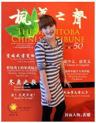 cuisine 騁hiopienne 枫华之声manitoba tribune issue 50 by manitoba