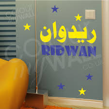 english boy s room custom personalised name wall sticker with stars arabic english boy s room custom personalised name wall sticker with stars