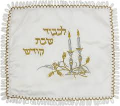 shabbat challah cover gifts gold and silver embroidered shabbat challah cover