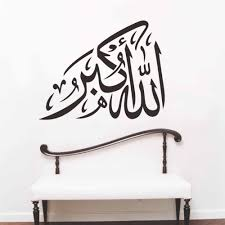 online get cheap calligraphy arab aliexpress com alibaba group hot sale calligraphy arabic home decor muslim art letters tv sofa background living room removable bedroom wall stickers