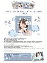 facezine bubble mask sheet u2013 latte sheet