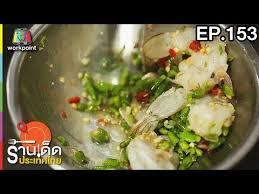d8 cuisine ร านเด ดประเทศไทย l ep 153 l 14 ก ค 60