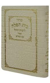 pocket siddur bais tefillah weekday siddur with tehillim recycled leather pocket
