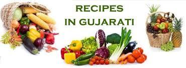 food recipe in gujarati language home facebook