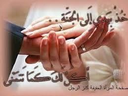 mariage en islam le mariage en islam jannati