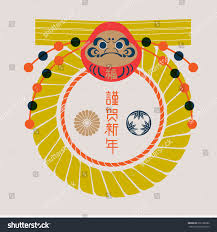 japanese new year ornament new year stock vector 696128686