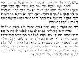 tehillat hashem siddur the nasi in hebrew prayer