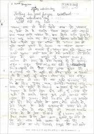 romantic love letters for girlfriend in hindi