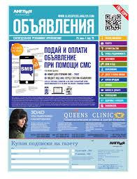 angliya ads supplement 25 06 2015 by angliya newspaper issuu