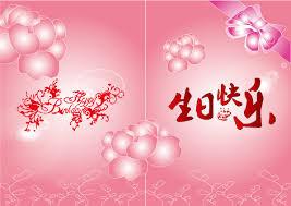 Chinese Birthday Invitation Card Chinese Birthday Card U2013 Gangcraft Net
