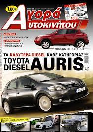 αγορά αυτοκινήτου 350 2012 by autotriti issuu