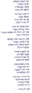 light a candle for peace lyrics shir lashalom