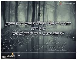 quote on success in hindi best attitude quotes in hindi motivational success thoughts in