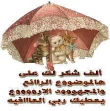 وصفات علاجية لجميع الامراض للدكتور محمد الهاشمى