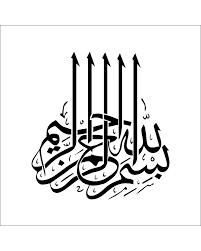 Muslim Home Decor Quality Diy Wall Stickers Muslim Islamic Design Vinyl Living Room