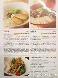taille 騅ier cuisine 台北中山店 博多一風堂拉麵濃郁湯頭好吃 愛吃愛玩的馬克斯 fbmax0623