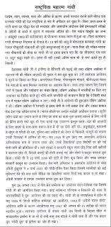 biography of mahatma gandhi summary gandhi essay mahatma gandhi essay in punjabi language google docs