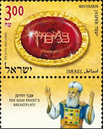 high priest s breastplate the high priest s breastplate 3 gad asher yosef binyamin