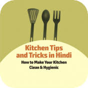 Kitchen Tips In Hindi App Shopper Kitchen Tips And Tricks In Hindi How To Make Your