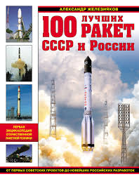 Model Top 100 by Other Publishers Oth 602 Top 100 Rockets And Missiles Of The Ussr