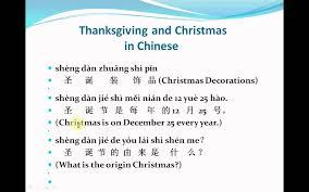 thanksgiving and christmas mandarin chinese lesson 46 thanksgiving and christmas in chinese