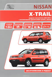 книга nissan x trail руководство по эксплуатации устройство