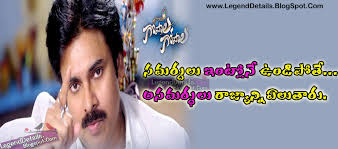 Pawankalyan Good Morning Images | pawan kalyan best film dialogues from the movies legendary quotes