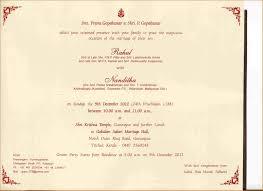Invitational Cards Marathi Wedding Invitation Card Sample Infoinvitation Co