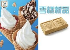 r馮lette cuisine 幼滑香甜快餐店雪糕新品上市 即時新聞 生活 on cc東網