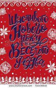 season greeting card inscription on ukrainian stock vector